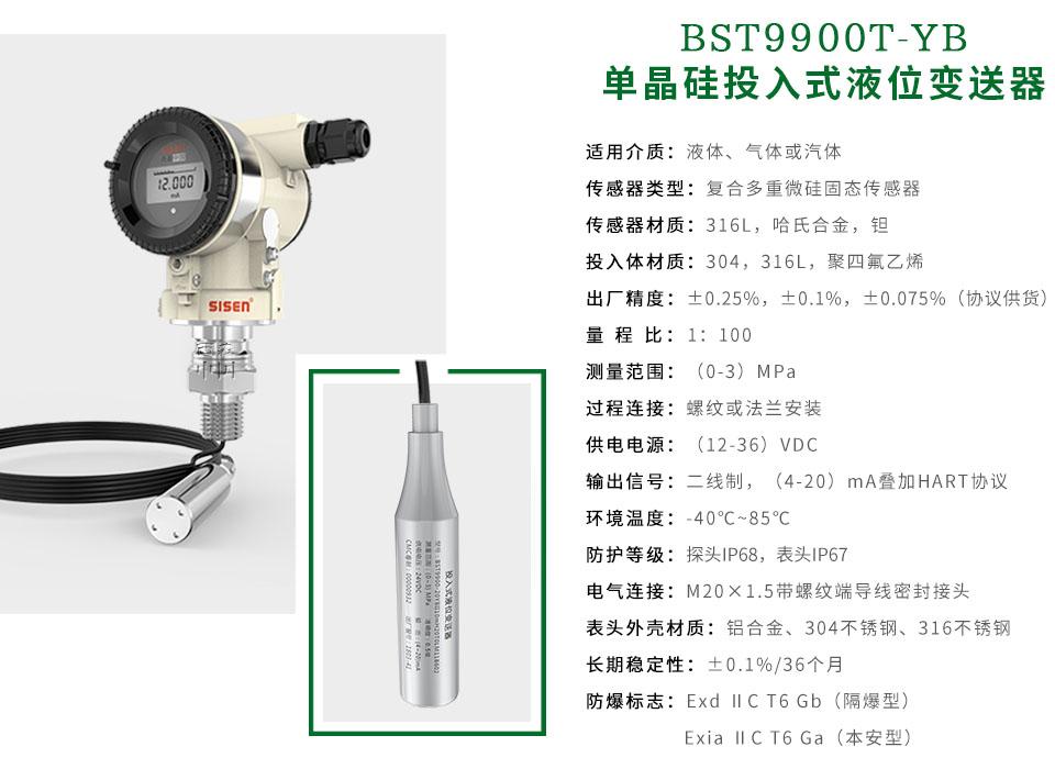 单晶硅投入式液位变送器-厂家