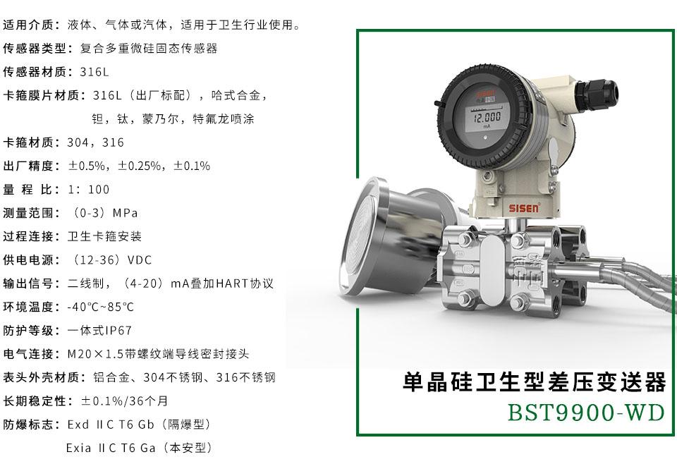 西森单晶硅卫生型差压变送器-厂家