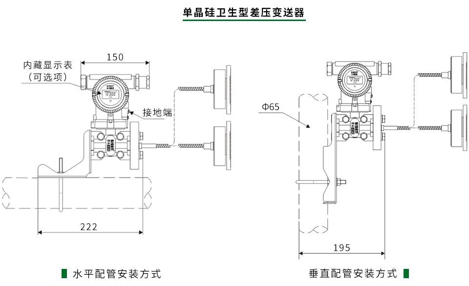 单晶硅卫生型差压变送器产品尺寸