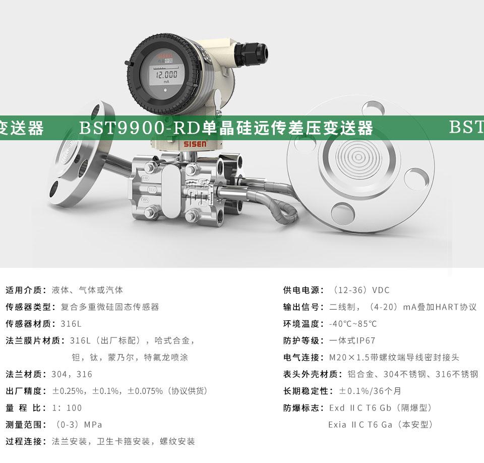 单晶硅远传差压变送器-厂家