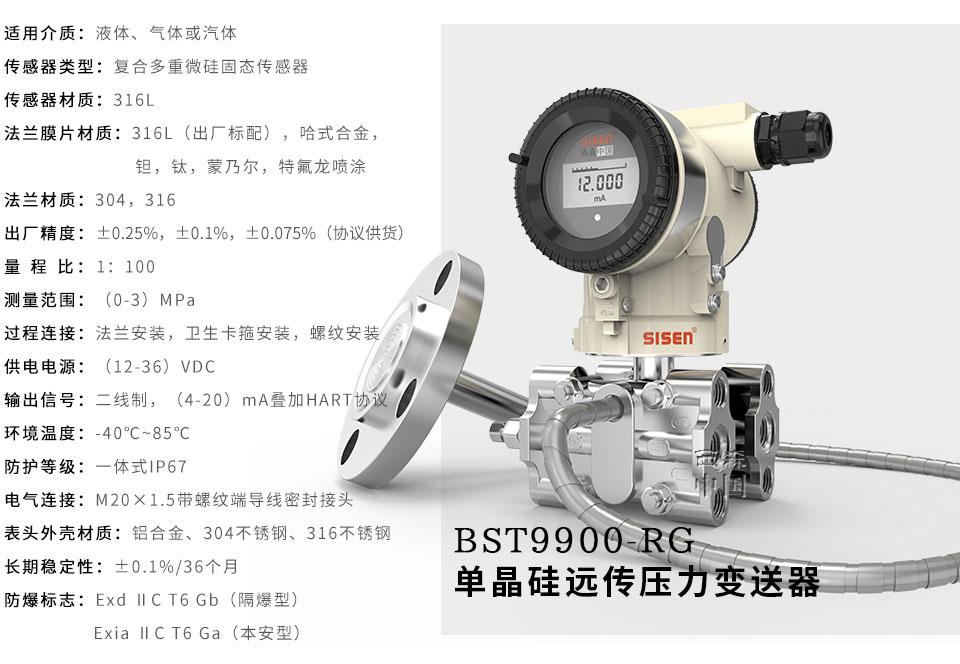 西森单晶硅远传压力变送器-厂家