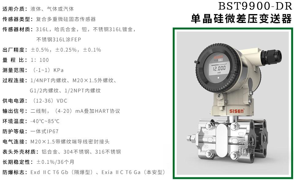 单晶硅微差压变送器-厂家