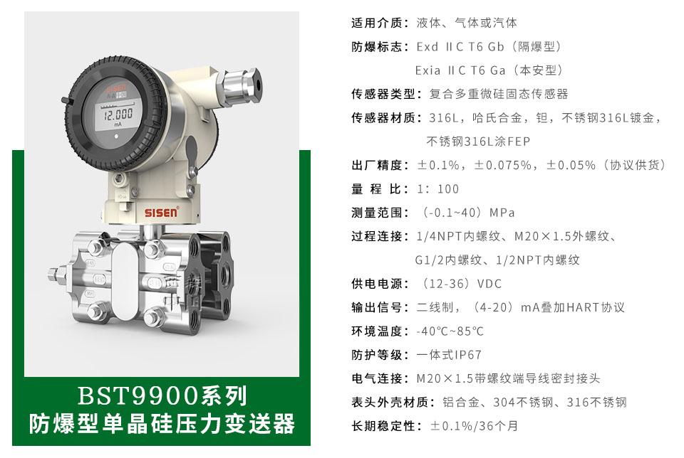 防爆型单晶硅压力变送器-厂家