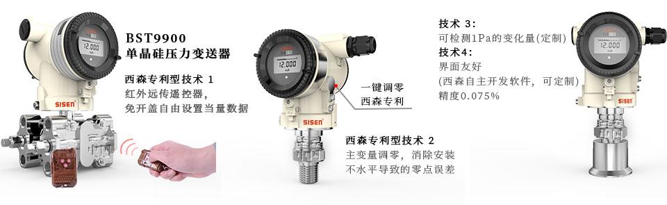单晶硅卫生型压力变送器特点