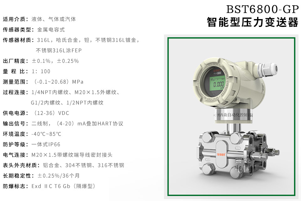 BST6800-GP智能压力变送器厂家