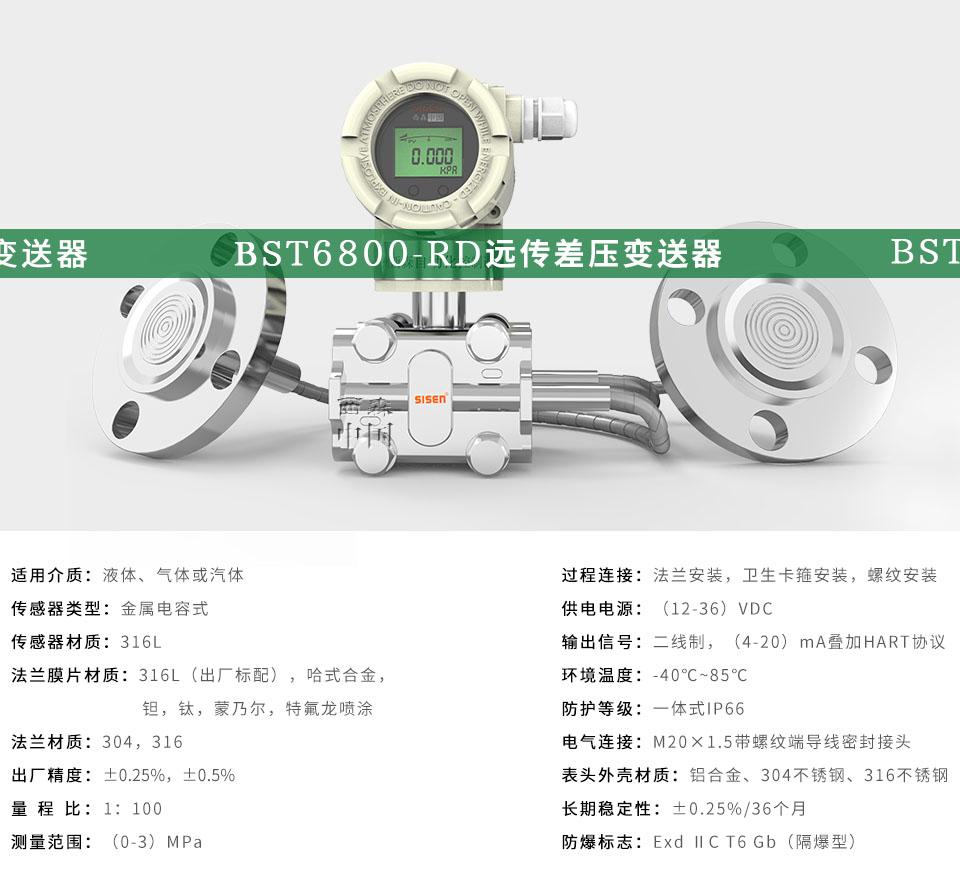 BST6800-RD系列远传差压变送器厂家