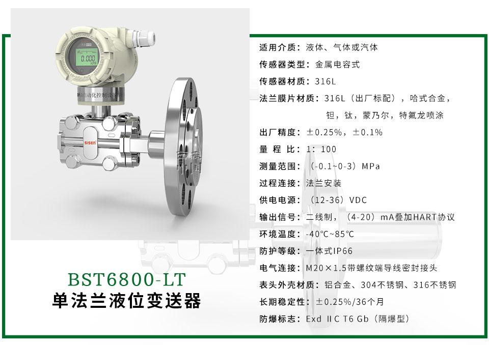 BST6800-LT系列单法兰液位变送器厂家