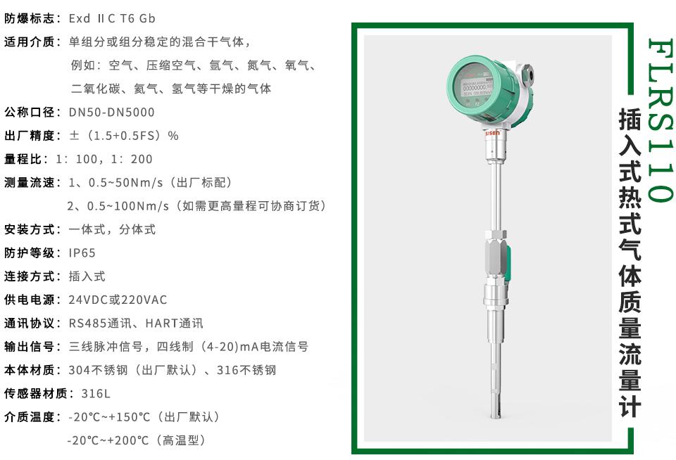 FLRS110插入式热式气体质量流量计