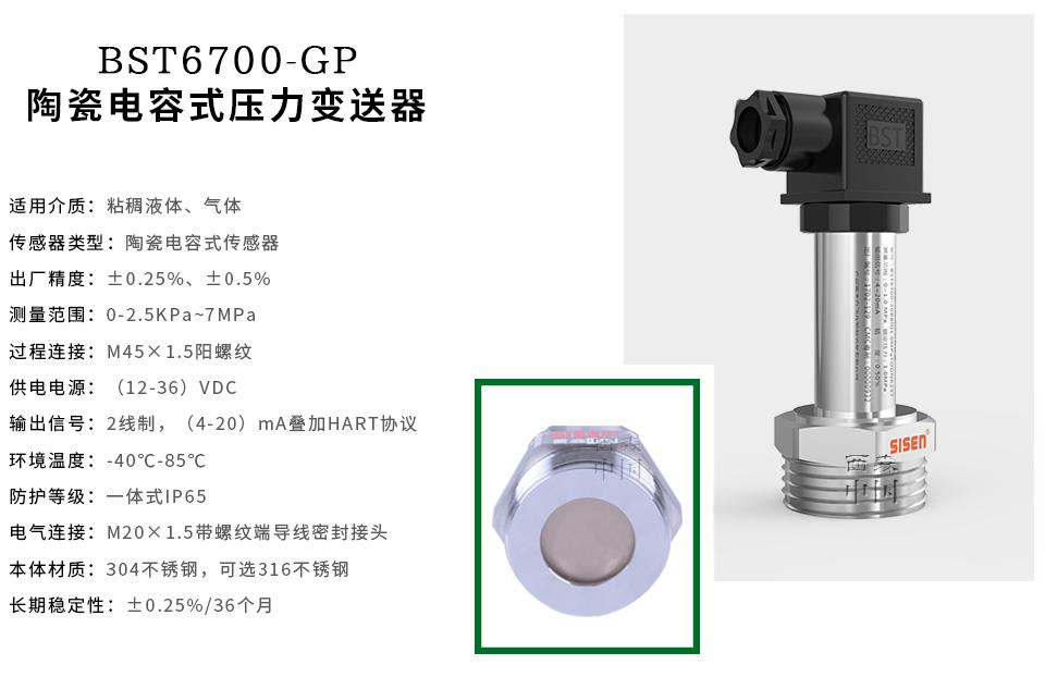 BST6700系列陶瓷电容式压力变送器-厂家