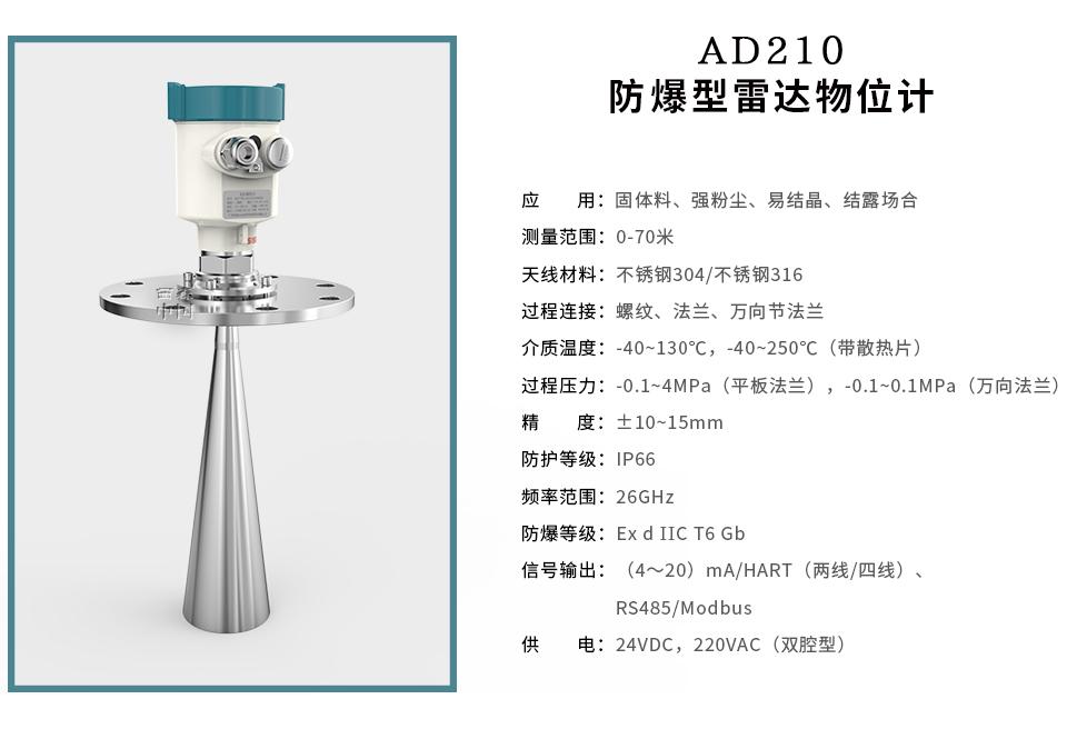 AD210系列防爆型雷达物位计