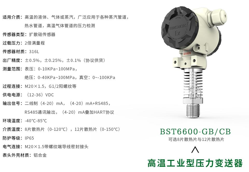 高温工业型压力变送器厂家