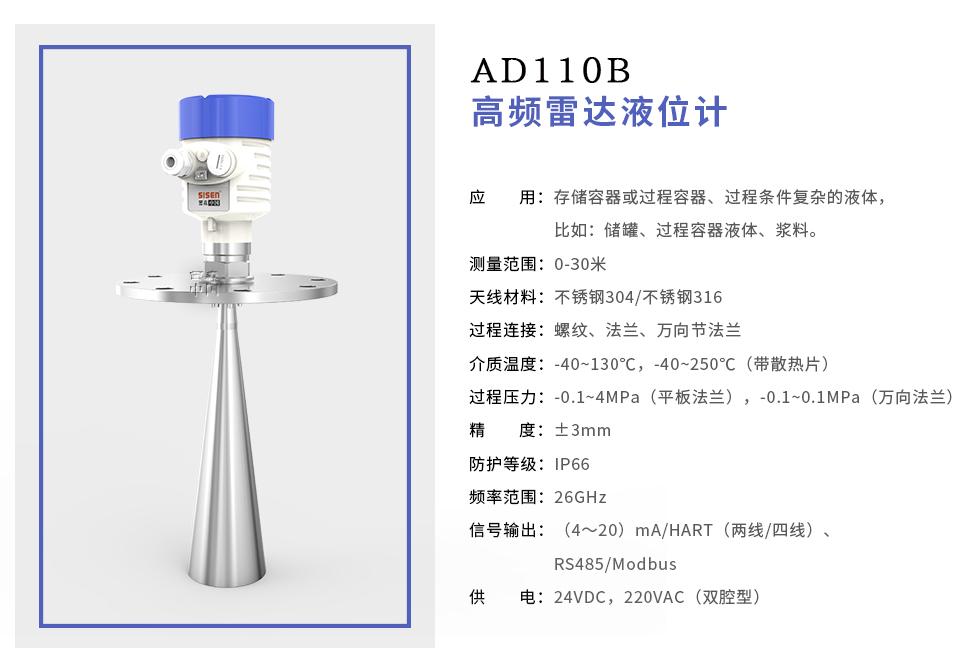 AD110高频雷达液位计-西森厂家