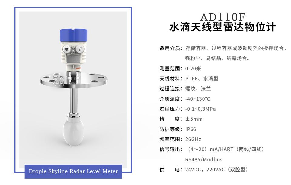 西森中国AD110F水滴天线型雷达物位计