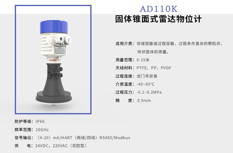 西森中国AD110K固体锥面式雷达物位计