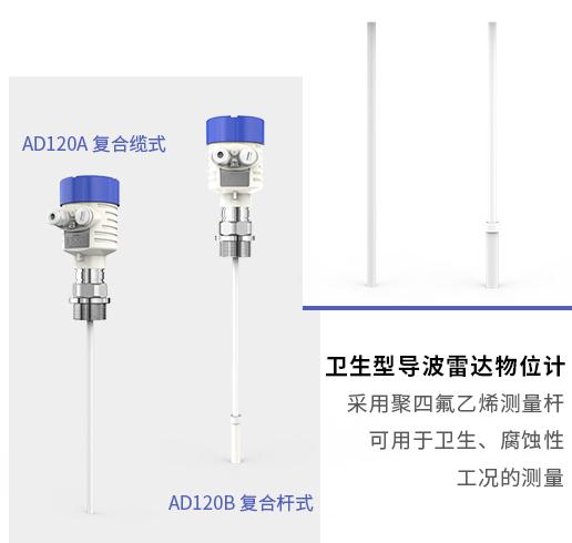 西森卫生型导波雷达物位计-厂家