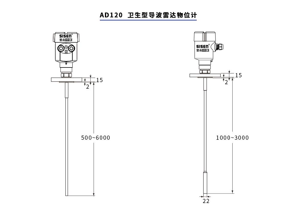 AD120卫生型导波雷达物位计产品尺寸
