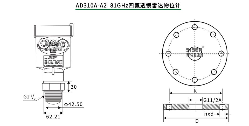 AD310A-A2 81GHz四氟透镜雷达物位计产品尺寸