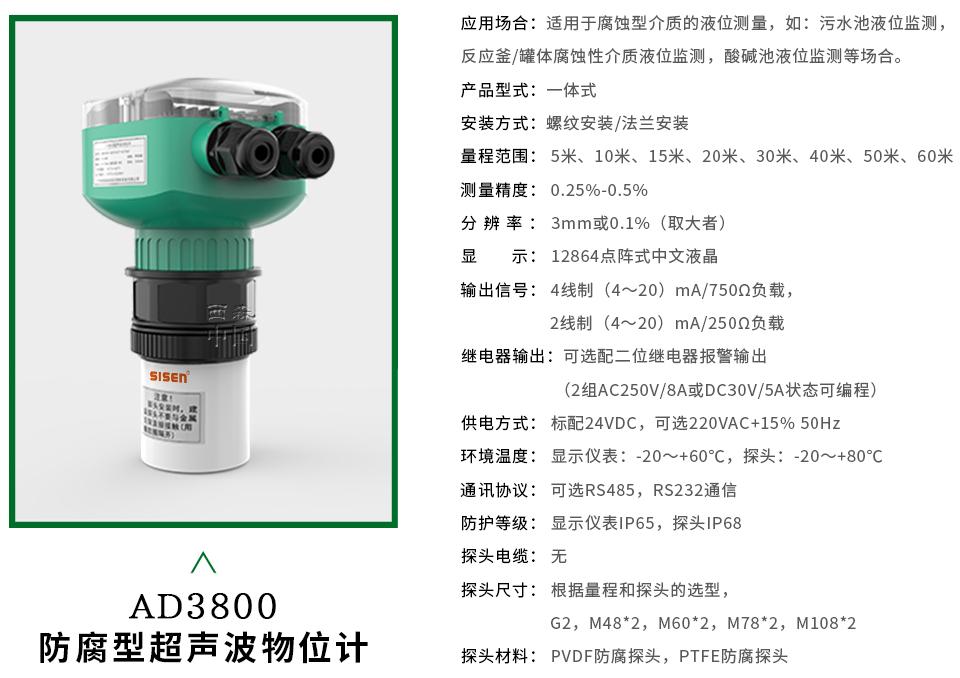 AD3800防腐型超声波物位计产品描述