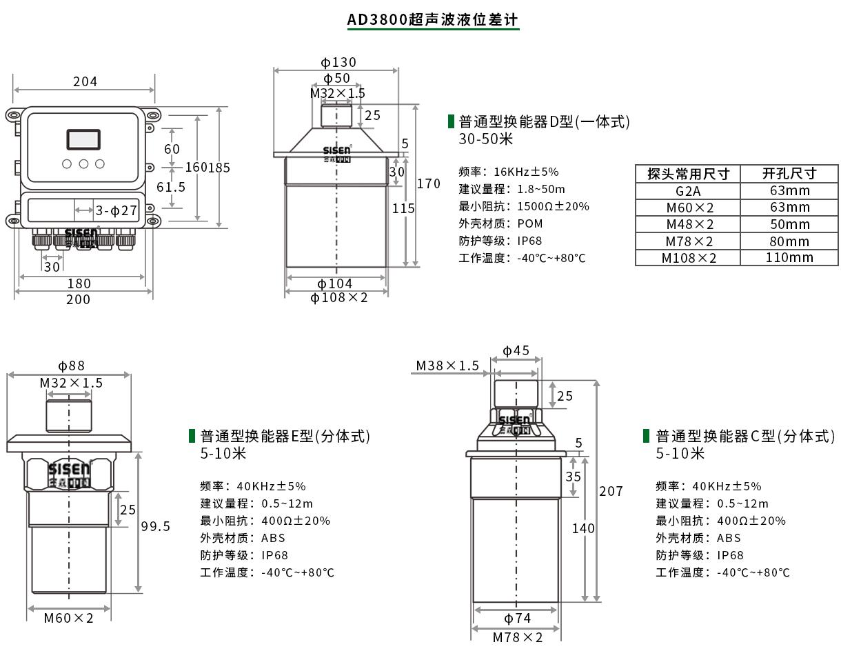 超声波液位差计产品尺寸