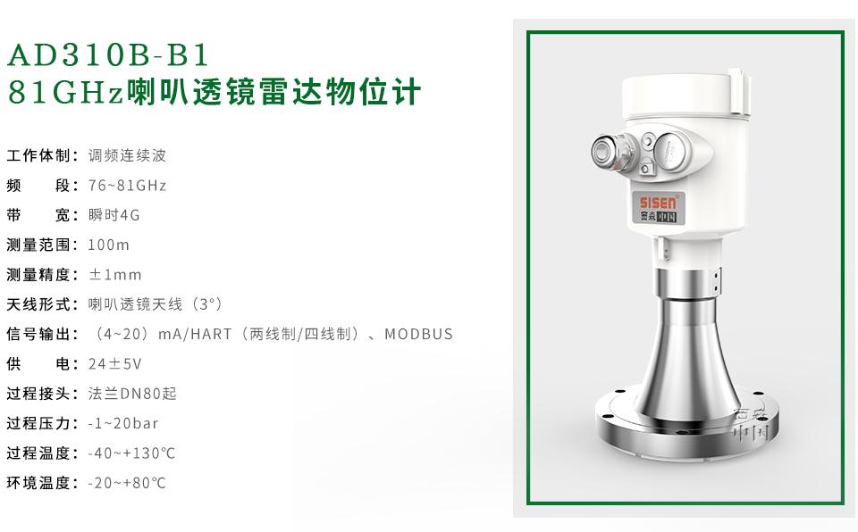 西森AD310B-B1 81GHz喇叭透镜雷达物位计