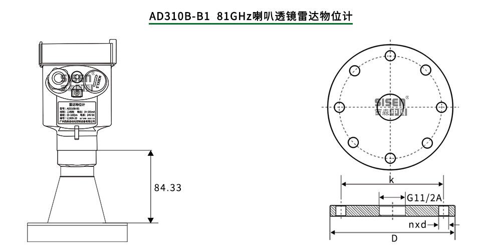 AD310B-B1 81GHz喇叭透镜雷达物位计产品尺寸