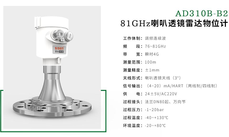 西森AD310B-B2 81GHz喇叭透镜雷达物位计