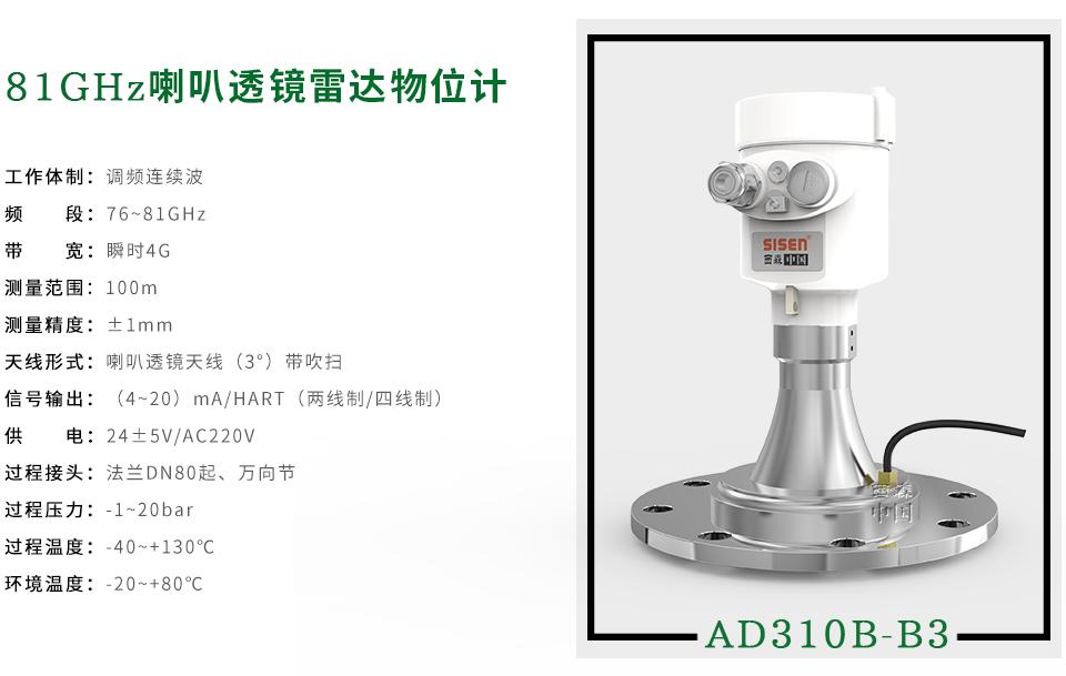 西森AD310B-B3 81GHz喇叭透镜雷达物位计