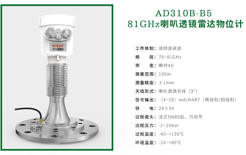 西森AD310B-B5 81GHz喇叭透镜雷达物位计