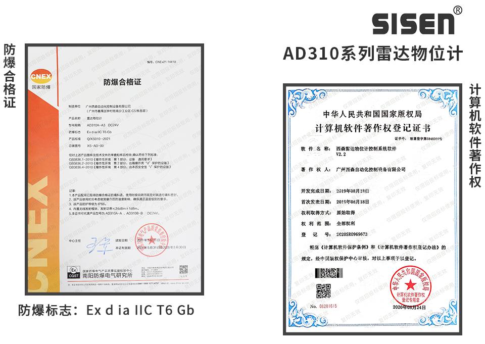 AD310A-A2 81GHz四氟透镜雷达物位计企业资质